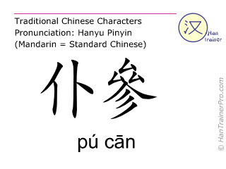 Chinese characters  ( pu can / pú cān ) with pronunciation (English translation: Bladder 61 )