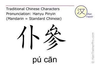 Chinesische Schriftzeichen  ( pu can / pú cān ) mit Aussprache (Deutsche Bedeutung: Blase 61 )
