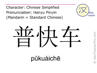 Chinese characters  ( pukuaiche / p&#365kuàich&#275 ) with pronunciation (English translation: regular express )
