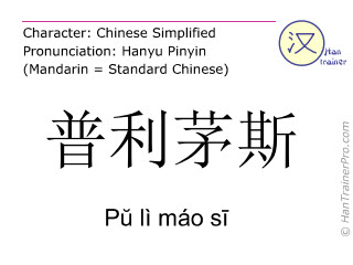 Chinese characters  ( Pu li mao si / P&#365 lì máo s&#299 ) with pronunciation (English translation: Plymouth )