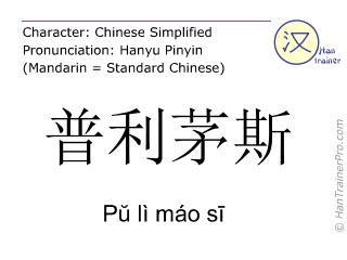 Chinesische Schriftzeichen  ( Pu li mao si / Pŭ lì máo sī ) mit Aussprache (Deutsche Bedeutung: Plymouth )