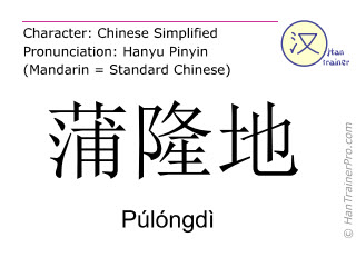 Chinese characters  ( Pulongdi / Púlóngdì ) with pronunciation (English translation: Burundi )