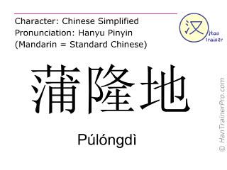 Chinesische Schriftzeichen  ( Pulongdi / Púlóngdì ) mit Aussprache (Deutsche Bedeutung: Burundi )