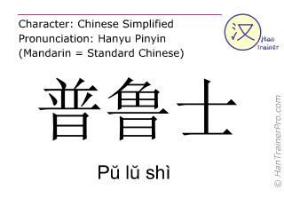 Caractère chinois  ( Pu lu shi / Pŭ lŭ shì ) avec prononciation (traduction française: Prusse )