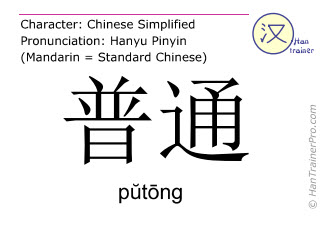 Chinese characters  ( putong / pŭtōng ) with pronunciation (English translation: common )