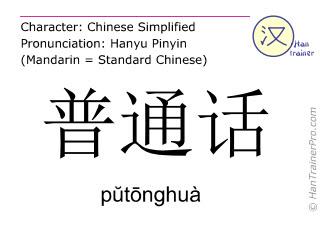Chinesische Schriftzeichen  ( putonghua / pŭtōnghuà ) mit Aussprache (Deutsche Bedeutung: Hochchinesisch )