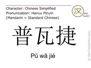 Chinese characters  ( Pu wa jie / Pŭ wă jié ) with pronunciation (English translation: Poitiers )