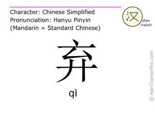 Chinese characters  ( qi / qì ) with pronunciation (English translation: to abandon )