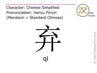 Chinesische Schriftzeichen  ( qi / qì ) mit Aussprache (Deutsche Bedeutung: verzichten )