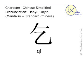 Chinese characters  ( qi / qĭ ) with pronunciation (English translation: to beg )