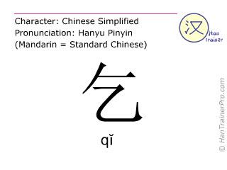 Chinesische Schriftzeichen  ( qi / qĭ ) mit Aussprache (Deutsche Bedeutung: betteln )