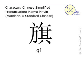 Chinese characters  ( qi / qí ) with pronunciation (English translation: flag )