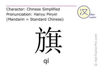 Caracteres chinos  ( qi / qí ) con pronunciación (traducción española: bandera )