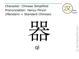 Chinese characters  ( qi / qì ) with pronunciation (English translation: <m>implement</m> )