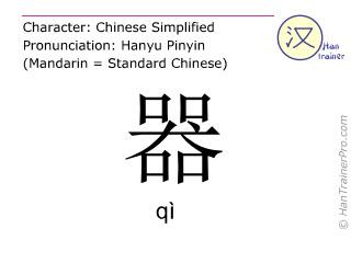 Chine&shy;sische Schrift&shy;zeichen  ( qi / q&igrave; ) mit Aussprache (Deutsche Bedeutung: <m>Ger&auml;t</m> )