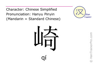 Chinese characters  ( qi / q&iacute; ) with pronunciation (English translation: <m>mountainous</m> )