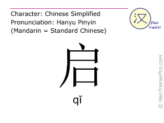 Chinese characters  ( qi / qĭ ) with pronunciation (English translation: to open )