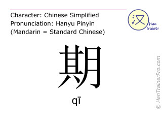 Chinese characters  ( qi / qī ) with pronunciation (English translation: period )