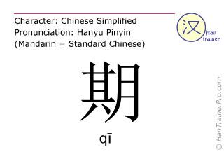 Caracteres chinos  ( qi / qī ) con pronunciación (traducción española: período )