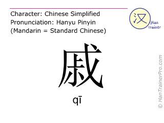Chine&shy;sische Schrift&shy;zeichen  ( qi / q&#299; ) mit Aussprache (Deutsche Bedeutung: <m>Verwandte</m> )