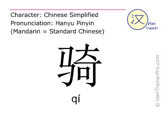Chinese characters  ( qi / qí ) with pronunciation (English translation: to ride )