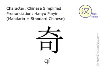 Chinese characters  ( qi / qí ) with pronunciation (English translation: strange )