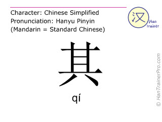 Chinese characters  ( qi / qí ) with pronunciation (English translation: that )