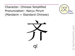 Chinesische Schriftzeichen  ( qi / qí ) mit Aussprache (Deutsche Bedeutung: zusammen )