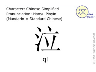 Chinese characters  ( qi / qì ) with pronunciation (English translation: to weep )