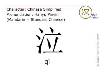汉字  ( qi / qì ) 包括发音 (英文翻译: to weep )