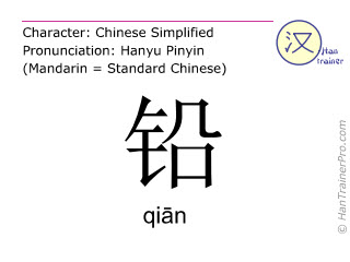 Chinese characters  ( qian / qiān ) with pronunciation (English translation: lead )