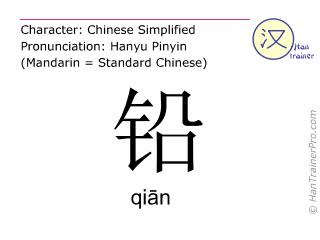 Chinesische Schriftzeichen  ( qian / qiān ) mit Aussprache (Deutsche Bedeutung: Blei )