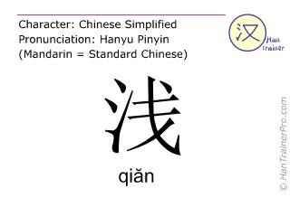 汉字  ( qian / qiăn ) 包括发音 (英文翻译: shallow )
