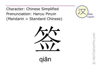Chinesische Schriftzeichen  ( qian / qiān ) mit Aussprache (Deutsche Bedeutung: unterschreiben )