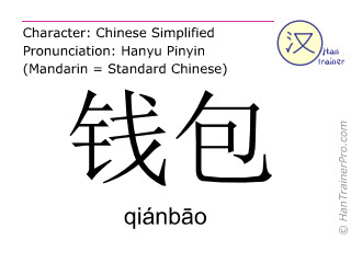 Chinese characters  ( qianbao / qiánbāo ) with pronunciation (English translation: wallet )