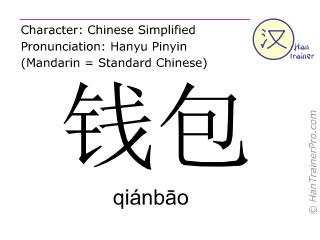 Chinesische Schriftzeichen  ( qianbao / qiánbāo ) mit Aussprache (Deutsche Bedeutung: Brieftasche )