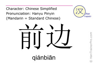 Chinese characters  ( qianbian / qiánbiān ) with pronunciation (English translation: the front )