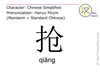 Chinese characters  ( qiang / qiăng ) with pronunciation (English translation: to rob )
