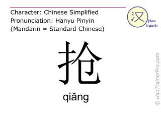 汉字  ( qiang / qi&#259ng ) 包括发音 (英文翻译: to rob )