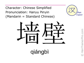 Chinese characters  ( qiangbi / qiángbì ) with pronunciation (English translation: wall )