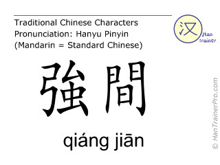 Chinese characters  ( qiang jian / qiáng jiān ) with pronunciation (English translation: Du Mai 18 )