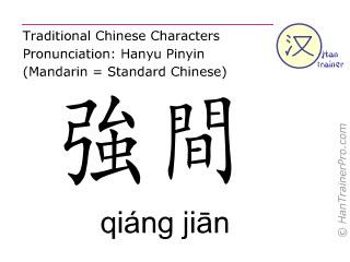 Caracteres chinos  ( qiang jian / qiáng jiān ) con pronunciación (traducción española: Du Mai 18 )