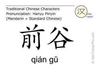 Caractère chinois  ( qian gu / qián gŭ ) avec prononciation (traduction française: intestin grêle 2 )