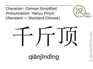 Chinesische Schriftzeichen  ( qianjinding / qiānjīndĭng ) mit Aussprache (Deutsche Bedeutung: Wagenheber )