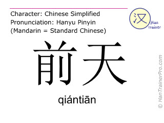 Chinese characters  ( qiantian / qiántiān ) with pronunciation (English translation: the day before yesterday )