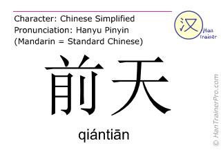 Chinesische Schriftzeichen  ( qiantian / qiántiān ) mit Aussprache (Deutsche Bedeutung: vorgestern )