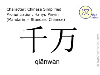 Chinese characters  ( qianwan / qiānwàn ) with pronunciation (English translation: to be sure )