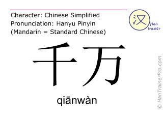 Chinesische Schriftzeichen  ( qianwan / qiānwàn ) mit Aussprache (Deutsche Bedeutung: unbedingt )