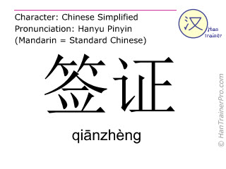 Chinese characters  ( qianzheng / qiānzhèng ) with pronunciation (English translation: visa )