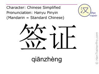 汉字  ( qianzheng / qiānzhèng ) 包括发音 (英文翻译: visa )